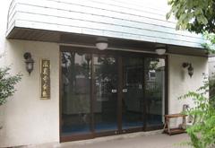 法真寺会館