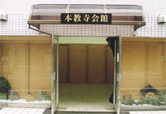 本教寺会館外観
