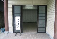 千松閣入口